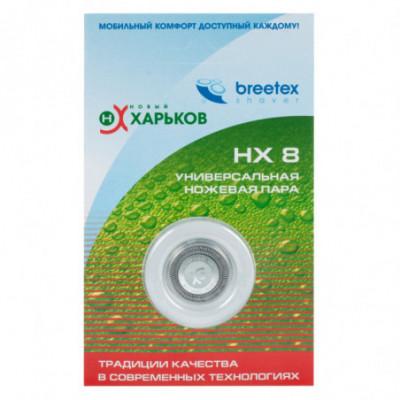 Charkov (Kharkov) HX-8521, HX8502 barzdaskutės galvutės ašmenys
